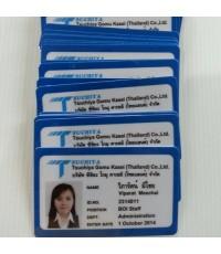 บัตรพนักงาน บัตรพลาสติก บัตรพีวีซี บัตรสมาชิก