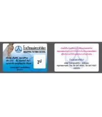 บัตรพลาสติก บัตรพนักงาน บัตรสมาชิก บัตรโฆษณา พีวีซี ติดต่อ โทร. 081-374-5428