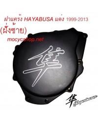 ฝาครอบแคร้งแต่ง ของ ค่าย SUZUKI HAYABUSA 99-2013