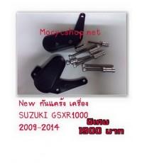 กันแคร้งเครื่อง ซ้ายขวา SUZUKI GSXR1000 2009-2014