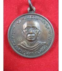 เหรียญอายุครบ 9 รอบ ปี'46 หลวงปู่สุภา จ.ภูเก็ต เป็นเหรียญเนื้อทองแดง สภาพสวย มาพร้อมกล่องเดิม