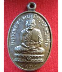 เหรียญหลวงปู่ทวด ปี 28 (หลวงปู่ดู่ พรหมปัญโญ วัดสะแก จ.อยุธยา)