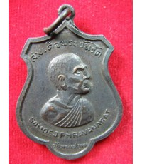 เหรียญสมเด็จพระวันรัต รุ่นรอบโลก ปี15 วัดพระเชตุพนฯ
