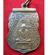 เหรียญหลวงพ่อกลั่น วัดพระญาติ (หลวงปู่ดู่ วัดสะแก)