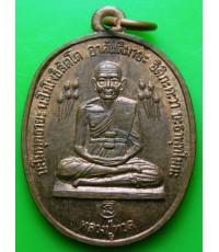 เหรียญดอกบัวข้าง หลวงปู่ทวด ทองแดง (หลวงปู่ดู่ วัดสะแก)