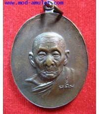 เหรียญหน้าแก่ ปี19 หลวงปู่สี ฉันทสิริ