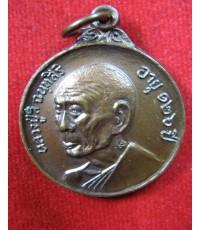 เหรียญพรหมวิหารธรรม ปี18 หลวงปู่สี วัดถ้ำเขาบุญนาค