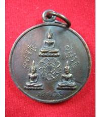 เหรียญพระรัตนจักร ปี41 เนื้อทองแดง หลวงปู่ชื้น วัดญาณเสน (เหรียญที่ 2)