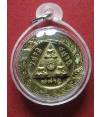 เหรียญทานบารมี ปี 46 เนื้อทองเหลือง หลวงปู่ชื้น วัดญาณเสน อยุธยา