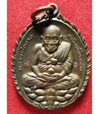 เหรียญเปิดโลก เนื้อทองแดง หลวงปู่ดู่ วัดสะแก จ.อยุธยา