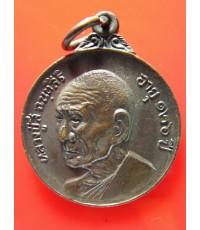 เหรียญพรหมวิหารธรรม ปี18 หลวงปู่สี วัดถ้ำเขาบุญนาค (1)