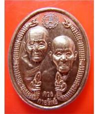 เหรียญดวงกายสิทธิ์หลังพรหม ปี40 หลวงตาม้า วัดพุทธพรหมปัญโญ