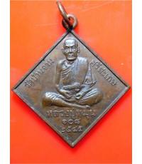 เหรียญพรหมสี่หน้า ทองแดง หลวงปู่หมุน
