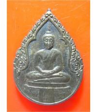 เหรียญฉลองกรุงรัตนโกสินทร์ 200 ปี เนื้อเงิน ปี 2525
