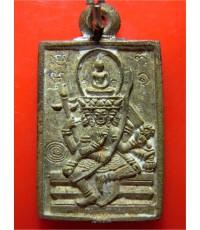 เหรียญหล่อ พระเหนือพรหม เนื้อโลหะผสม ปี2522 มีโค๊ด หลวงปู่ดู่ วัดสะแก