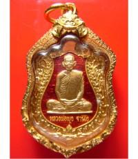 เหรียญฉลองอายุ ๗๓ ปี เนื้อทองคำลงยาสีแดง เลี่ยมทองแท้ หลวงพ่อพุธ ฐานิโย วัดป่าสาลวัน