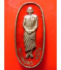 เหรียญยืน เนื้อเงินลงยาสีแดง รุ่นมหาลาภ ปี๓๖ หลวงพ่อพุธ วัดป่าสาลวัน