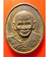 เหรียญหลวงพ่อครื้น ปี2500