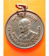 เหรียญ 7 รอบหลวงปู่นาค วัดระฆังโฆสิตาราม