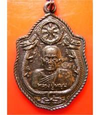 เหรียญมังกร เสาร์5 ปี43 หลวงปู่หมุน วัดป่าหนองหล่ม จ.สระแก้ว
