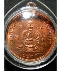 เหรียญเศรษฐี ปี31 เนื้อทองแดง หลวงปู่ดู่ วัดสะแก