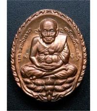 เหรียญเปิดโลกถ้ำเมืองนะ ปี39 ทองแดง (สวยๆ) หลวงตาม้า วัดพุทธพรหมปัญโญ จ.เชียงใหม่