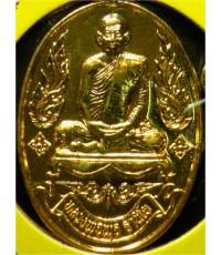 เหรียญที่ระลึกคล้ายวันสถาปนากรมตำรวจ กะไหล่ทอง ปี36 หลวงพ่อพุธ