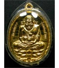 เหรียญหลวงปู่ทวดเปิดโลก ทองแดงชุบทอง หลวงพ่อพุธ วัดป่าสาลวัน โคราช