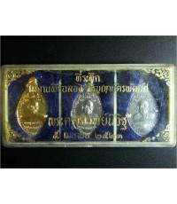 เหรียญฉลองสมณศักดิ์ ปี23 หลวงพ่อสนิท วัดลำบัวลอย