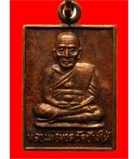 เหรียญกระโดดบาตร ปี30 (บล็อคนิยม) หลวงปู่ดู่ วัดสะแก