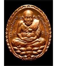 เหรียญเปิดโลกถ้ำเมืองนะ ปี39 ทองแดง (คัดสวย) หลวงตาม้า วัดพุทธพรหมปัญโญ จ.เชียงใหม่
