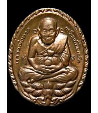 เหรียญเปิดโลกถ้ำเมืองนะปี39ทองแดง(คัดสวย) หลวงตาม้าวัดพุทธพรหมปัญโญจ.เชียงใหม่