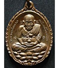 เหรียญหลวงปู่ทวดเปิดโลก หลวงปู่ดู่วัดสะแก(1)