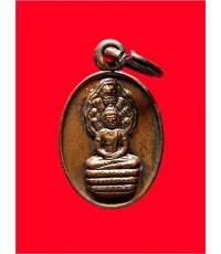 เหรียญปั๊มรูปไข่พระนาคปรกปี29 หลวงปู่ดู่วัดสะแก