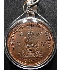 เหรียญเศรษฐีทองแดง หลวงปู่ดู่วัดสะแก