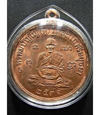 เหรียญเศรษฐีทองแดงคัดสวยมาก(องค์ที่3) หลวงปู่ดู่วัดสะแก