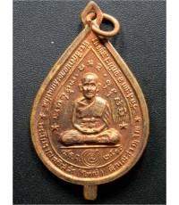 เหรียญปั๊มหลวงปู่ใหญ่ปี16เนื้อทองแดง หลวงปู่ดู่วัดสะแก