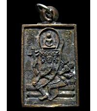 เหรียญหล่อพระพรหมสี่เหลี่ยมปี22โลหะผสม หลวงปู่ดู่วัดสะแก