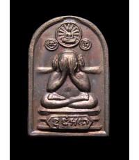 เหรียญปั๊มพระปิดตา(ที่ระลึกสร้างน้ำวันเกิด)ปี2528 หลวงปู่ดู่วัดสะแก
