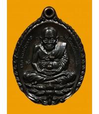 เหรียญหลวงปู่ทวดเปิดโลก หลวงปู่ดู่ วัดสะแก