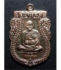 เหรียญเสมาพิมพ์หลวงพ่ออุดม เนื้อนวะโลหะ ปี53