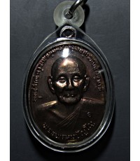 เหรียญยันต์ดวง หลวงปู่ดู่ วัดสะแก (2)