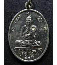 เหรียญ84ปี หลวงปู่ดู่ วัดสะแก