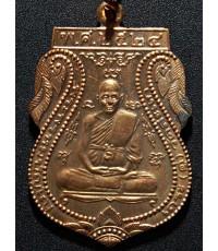 เหรียญเสมาหลวงปู่ดู่(รุ่นปฏิบัติธรรม) ปี24 (2)