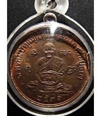 เหรียญเศรษฐีเนื้อทองแดง หลวงปู่ดู่ วัดสะแก