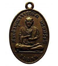 เหรียญสมเด็จโต สำนักปู่สวรรค์ ปี18