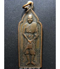 เหรียญหลวงปู่คำแสน หลวงพ่อเกษม อธิษฐานจิต