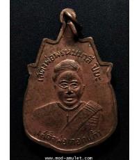 เหรียญเสด็จพ่อพรหมมาลี-ปิยะ