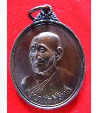 เหรียญครูบาศักดิ์สิทธิื ปี38 ครูบาสร้อย วัดมงคลคีรีเขตร์