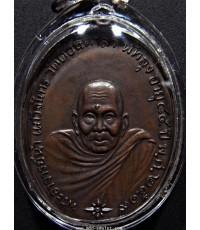 เหรียญอาจารย์นำ วัดดอนศาลา บล๊อคจุด หลังผด ปี 19